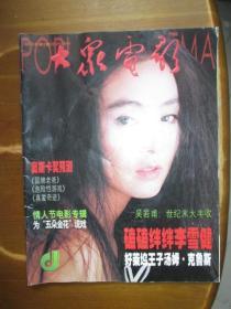 大众电影(2000-2、3、5、11,共4册)