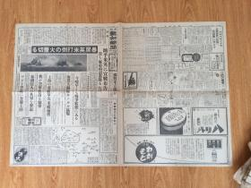1941年12月9日【报知新闻 夕刊】:天皇对美英宣战诏书,太平洋战争报道,上海英舰击沉·美舰捕获,香港轰炸,泰国入侵,东条英机对国民的宣告等
