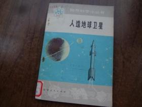 自然科学小丛书:人造地球卫星