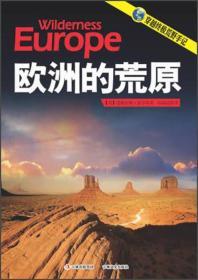 欧洲的荒原