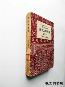 【民国旧书】陕北民歌选(何其芳、张松如选辑 新文艺出版社1954年1版1印 印数3000册)