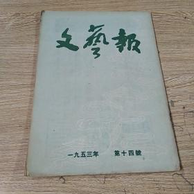 文艺报 1953 14