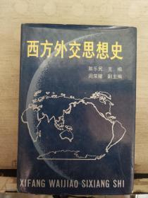 西方外交思想史