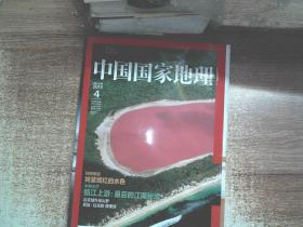 中国国家地理 2013.4总第630期 .