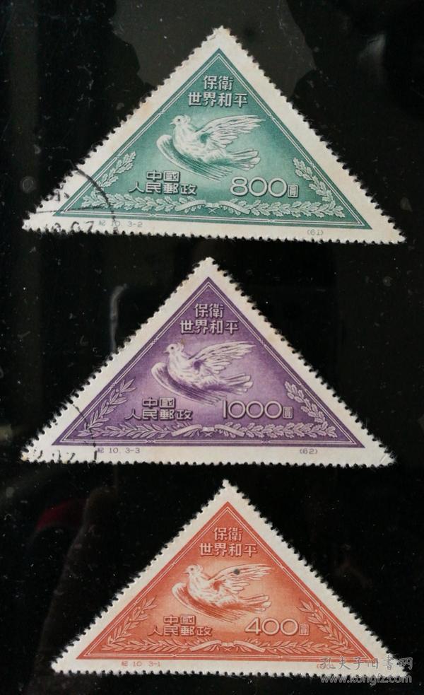 信(盖)邮票:纪10 保卫世界和平(第二组)(3枚/套,全)