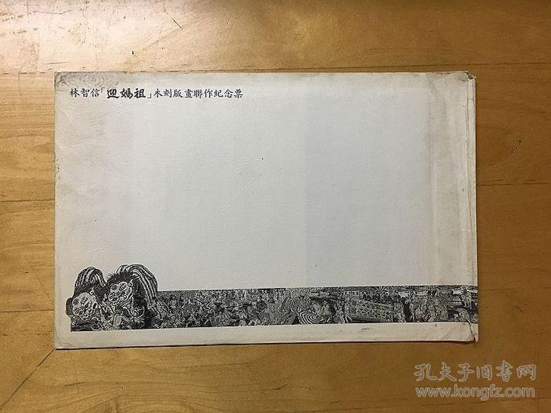 """林智信""""迎妈祖""""木刻版画联作纪念票   稀见!!!!"""