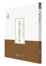 中国三大思想之比观 近代名家散佚学术著作丛刊(宗教与哲学)