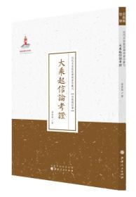 大乘起信论考证 近代名家散佚学术著作丛刊(宗教与哲学)