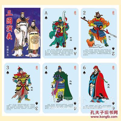 三国演义人物 扑克