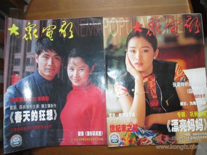 大众电影(1999-1、2、3、5、6、7、8,共7册)