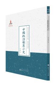 中国政治制度小史 近代名家散佚学术著作丛刊(政治与法律)