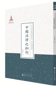 中国法律之批判 近代名家散佚学术著作丛刊(政治与法律)