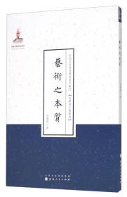 艺术之本质 近代名家散佚学术著作丛刊(美学与文艺理论)