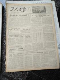 4495、工人日报1956年6月15日,规格4开4版.9品