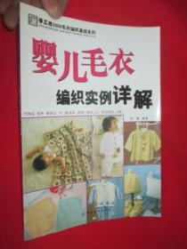 婴儿毛衣编织实例详解    (16开)