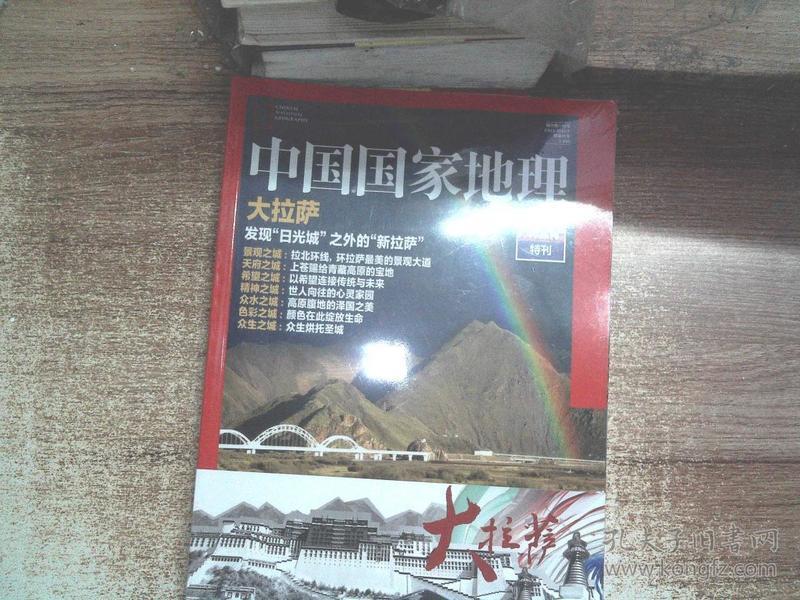 中国国家地理 大拉萨特刊(全新 未开封)