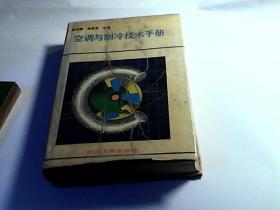 空调与制冷技术手册[【精装】