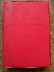 毛主席语录(法文版 红塑料皮)64开.前面带 主席像 有林彪题词 64开.不缺页.品相好(1)【Z--3】.