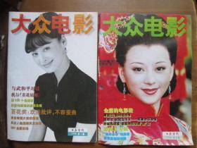 大众电影(1998-1、2、4)
