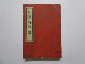 民国24年再版《尺牍新钞》第一辑 第六种