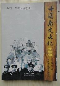 十堰历史文化十四讲