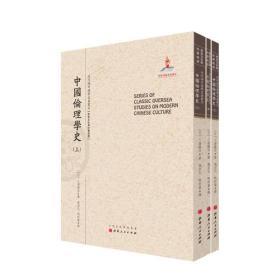 中国伦理学史(上中下) 近代海外汉学名著丛刊(历史文化与社会经济)