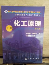 化工原理(上册) (第三版 )