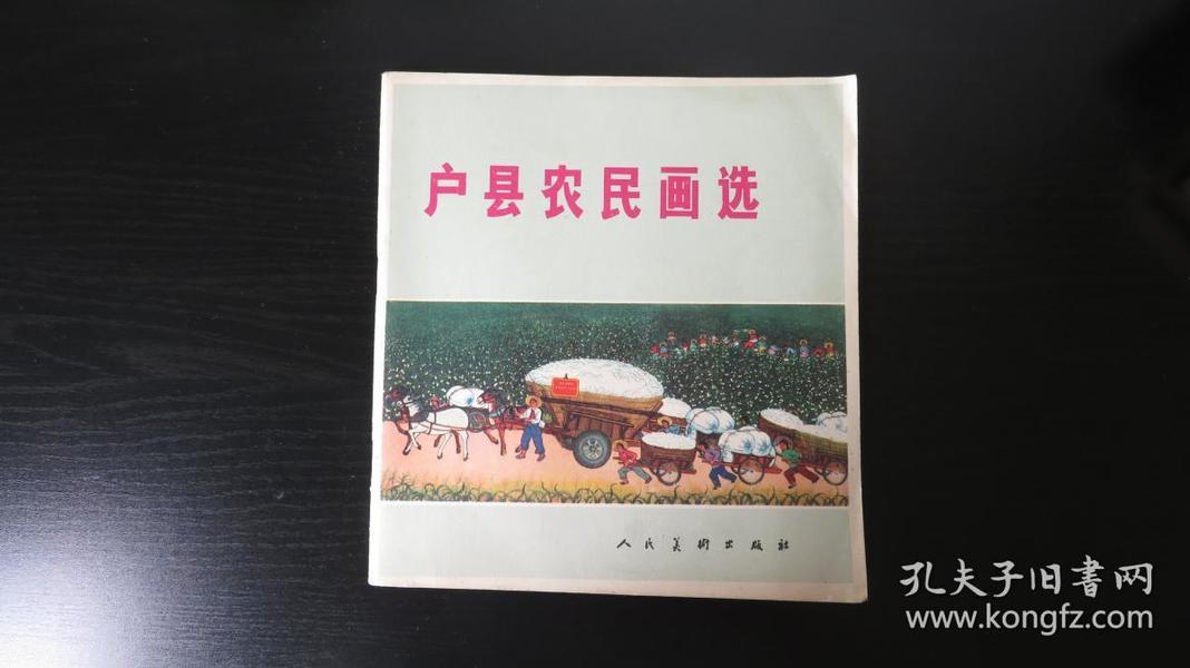 户县农民画选