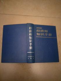 经济师知识手册(精装)【实物图片】