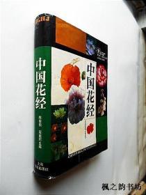 中国花经(陈俊愉、程绪珂主编 上海文艺出版社 大16开精装布面附彩图 正版现货)