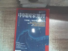 中国国家地理 2015.09总第659期 .