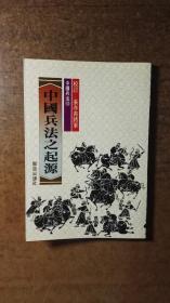 中国兵法之起源(将兵学、权谋的原理原则阐述的异常透彻,孔网最低价,绝对好书,私藏品还好,自然旧 )