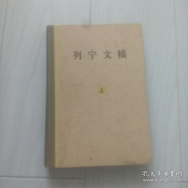 列宁文稿4