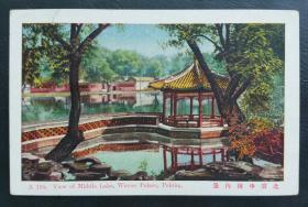 清民北京中南海明信片一件