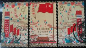 信(盖)邮票:纪106 中华人民共和国成立十五周年(3枚/套,全,不连)