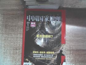 中国国家地理 2014.1总第639期 .书脊有破损