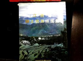 江西省国土资源地图集