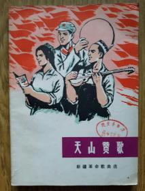 天山赞歌——新疆革命歌曲选 [1977年一版一印]