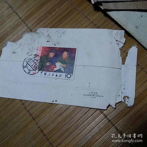 实寄封:贴文2毛林连坐邮票,品如图