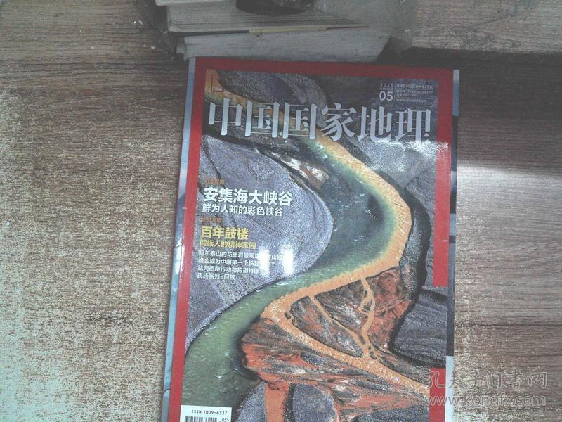 中国国家地理 2015.05总第655期 .