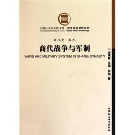 新书--中国社会科学院文库·历史考古研究系列:商代史·卷九·商代战争与军制