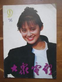 大众电影(1996-9)
