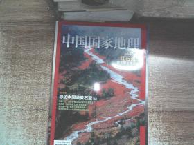 中国国家地理 2015.07总第657期 .