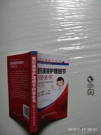 实用护理细节丛书·整形美容护理细节:问答全书