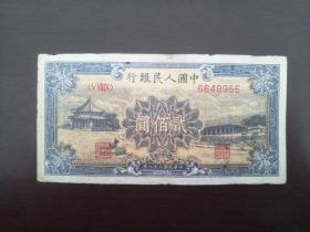 民38年颐和园200元