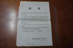 武义县重炮猛轰马蕴生大会筹委会快报