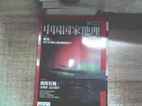 中国国家地理 2015.06总第656期 .