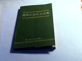 简明汉语反义词典( 汉英释义)