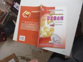 中式面点师: 技师技能 高级技师技能
