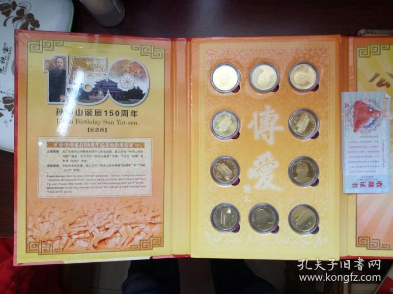 孙中山诞辰150周年纪念币